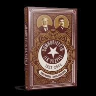 İlber Ortaylı - Cumhuriyet'in İlk Yüzyılı 1923-2023